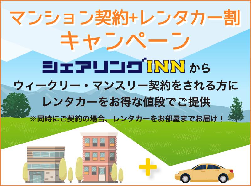 マンション契約+レンタカー割キャンペーン